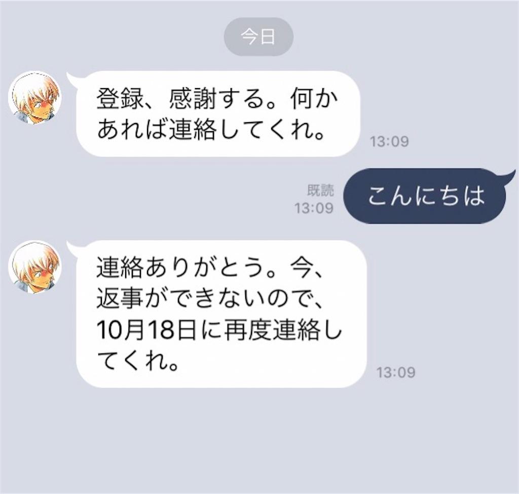 f:id:yuyuyunozi:20181016132408j:image