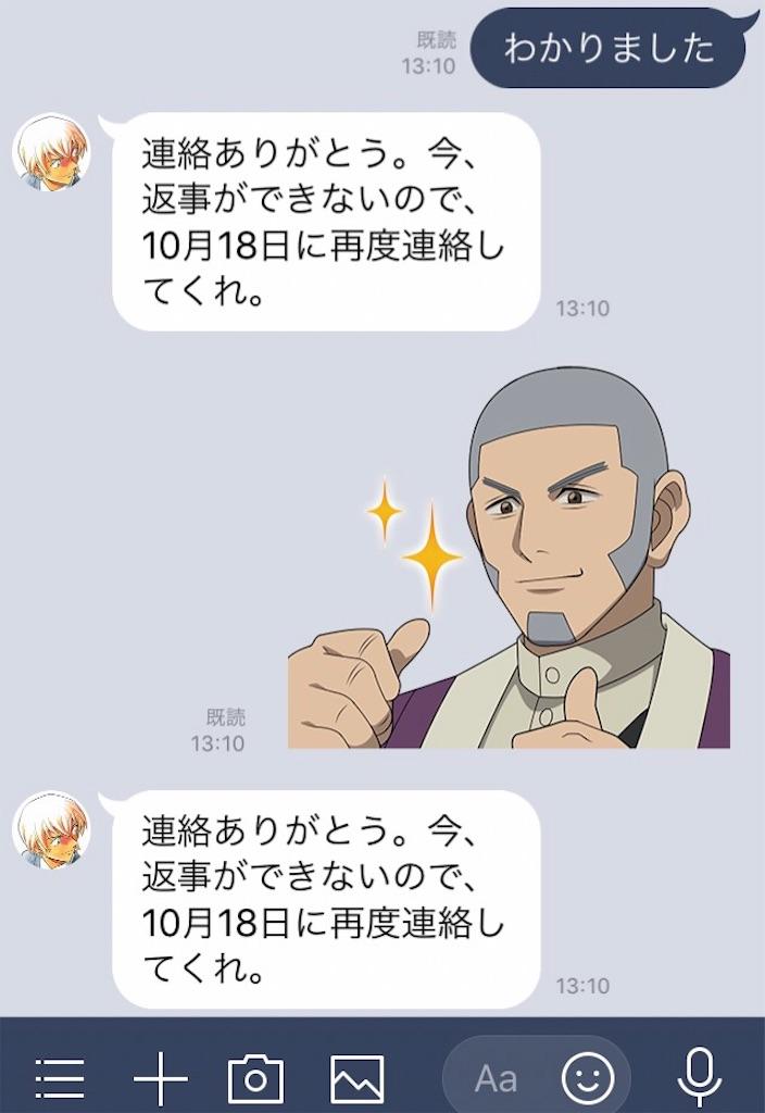f:id:yuyuyunozi:20181016132418j:image