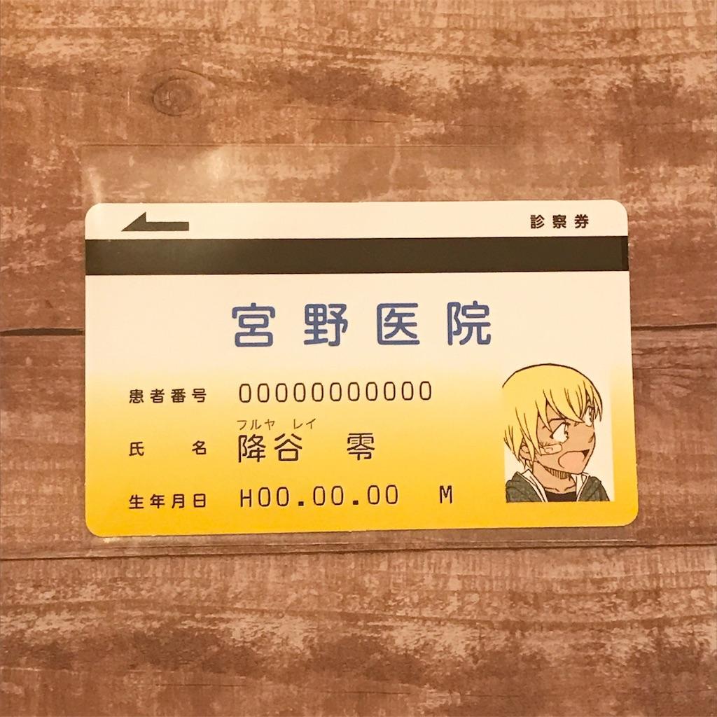 f:id:yuyuyunozi:20181020182845j:plain